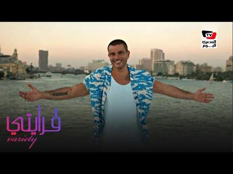 فارايتي: الاحتفال بعيد ميلاد عمرو دياب ورسالة لنقيب الموسيقيين