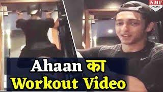 देखिए Chunkey Pandey के भतीजे Ahaan Panday का Workout Video| must watch