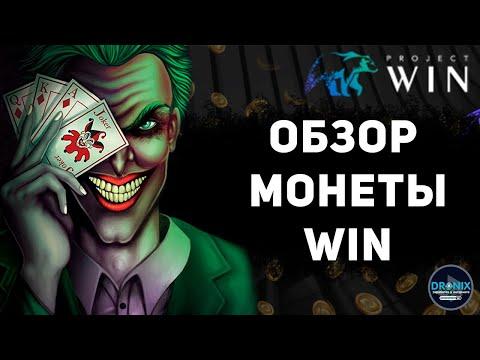 PROJECT WIN AND TOKEN WIN ОБЗОР ПОКУПКА МОНЕТЫ