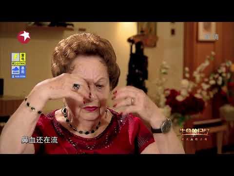 纪录片《生命的记忆——犹太人在上海》 第一集:逃亡上海