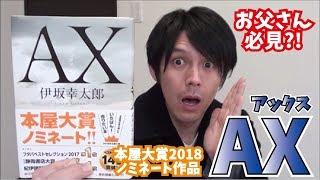 お父さん必見?!AX-アックス-伊坂幸太郎を紹介!!小説紹介/書評
