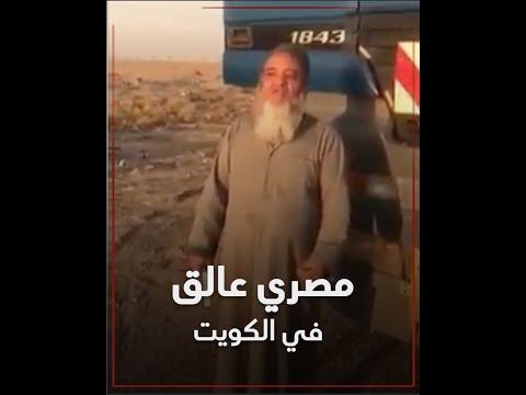 كيف قضى مصري 60 يومًا عالقا على الحدود الكويتية ؟