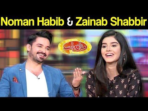Noman Habib & Zainab Shabbir | Mazaaq Raat 13 March 2019 | مذاق رات | Dunya News
