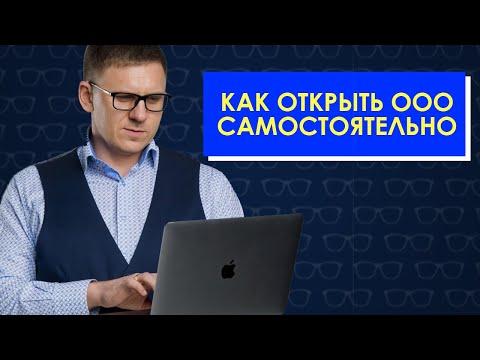 Регистрация ООО онлайн на nalog.ru. Регистрация юридического лица самостоятельно.  Открытие ООО
