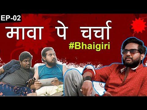 Mawa Pe Charcha   E02 - Bhaigiri   Khaas Re TV