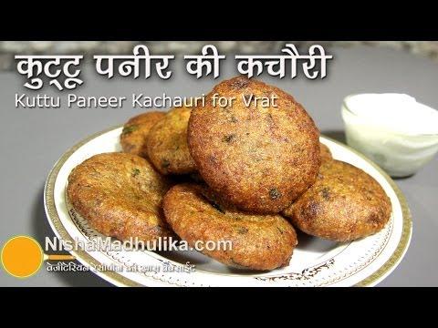مشاهدة وتحميل فيديو Singhare Paneer ki Kachori | आलू