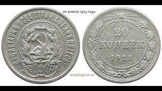 20 копеек 1923 года из серебра цена