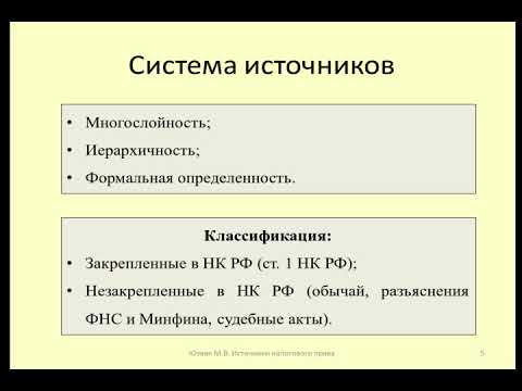 Лекция 3  Источники налогового права / Lecture 3 Sources of tax law