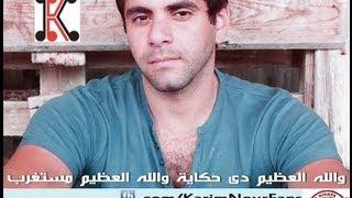 مازيكا Karim Nour [ De Hekaya ] أغنية كريم نور / والله العظيم دى حكاية تحميل MP3