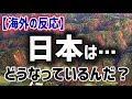【海外の反応】衝撃!北海道で震度7の大地震 大規模な山崩れが発生「日本はどうなっているんだ?」「台風に地震に....」【日本人も知らない真のニッポン】