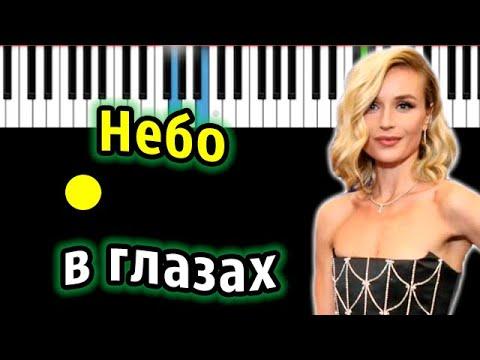 Полина Гагарина - Небо в глазах | Piano_Tutorial | Разбор | КАРАОКЕ | НОТЫ + MIDI