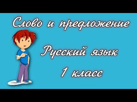 Русский язык 1 класс Слово и предложение
