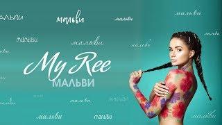 """Премьера песни """"My Ree - Мальви""""."""