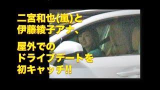 二宮和也嵐と伊藤綾子アナ、屋外でのドライブデートを初キャッチ