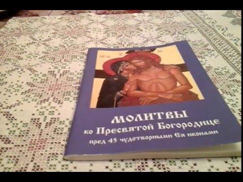 """Обзор книги """"Молитвы ко Пресвятой Бородице пред 45 чудотворными Ея иконами"""""""