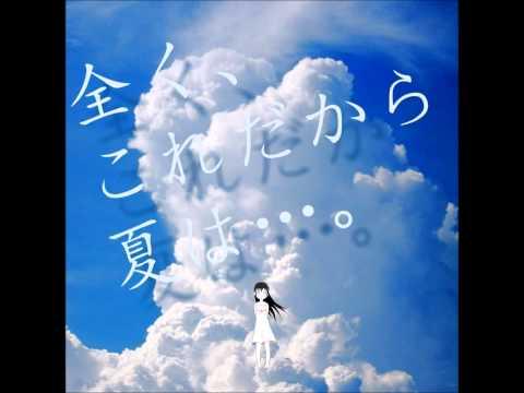 【IA】夏色アンサー【オリジナル】