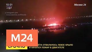Очевидцы о ЧП с самолетом в аэропорту Сочи - Москва 24