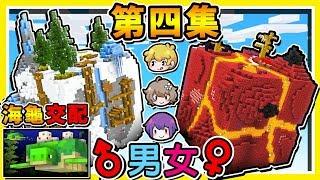 Minecraft 2男1女【海龜❤交配生活♂】空島生存 😂 !! 愛的❤動物島❤計畫【來生小寶寶囉】!!【原味生存】第四集 !! 全字幕