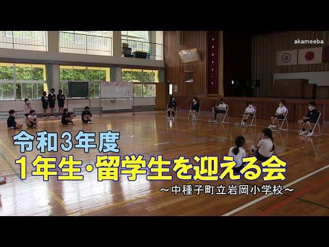 岩岡小学校令和3年度1年生・留学生を迎える会〜種子島の学校活動