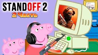 Свинка Пеппа играет в Standoff 2 | 2 часть | Кром