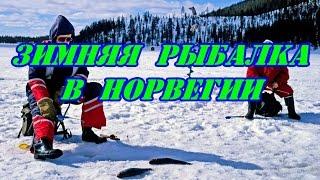Зимняя морская рыбалка в норвегии