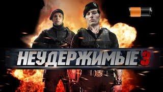 """Смешной обзор фильма """"Neudержимые 3"""""""