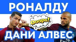 ДАНИ АЛВЕС vs РОНАЛДУ - Рэп о футболе