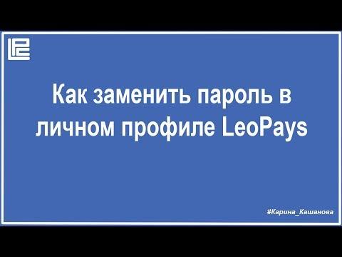 Как сменить пароль в личном профиле LeoPays