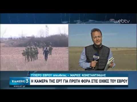 Η κάμερα της ΕΡΤ για πρώτη φορά στις όχθες του Έβρου   03/03/2020   ΕΡΤ