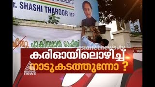 BJP Activists Attack Shashi Tharoor's Office For