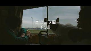 キセル / 富士と夕闇【OFFICIAL MUSIC VIDEO】