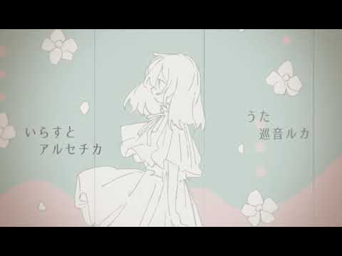 春の陽だまりのように/巡音ルカ【オリジナル曲】