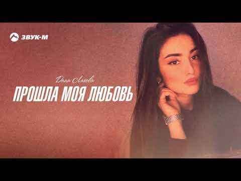 Дана Лахова - Прошла моя любовь   Премьера трека 2021