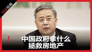 中国政府拿什么拯救房地产?(《明镜推荐》2018年7月31日)