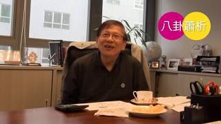 戲子就是真的無情?杜汶澤事件後續〈蕭若元:八卦蕭析〉2018-12-03