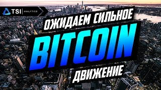 Прогноз на Bitcoin(BTC) ⚠️ Обзор на Litecoin, EOS, Ethereum