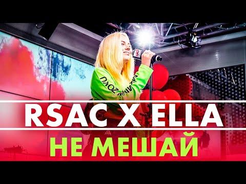 RSAC x ELLA — NBA (Не мешай) (Live @ Радио ENERGY)