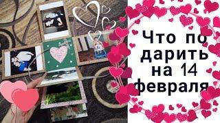 Фотобокс. Подарок на 14 февраля своими руками