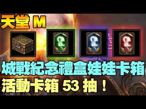 【Lineage天堂M】城戰紀念禮盒魔法娃娃卡箱+活動魔法娃娃卡箱53抽!會抽到紅娃嗎?