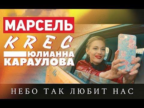 Марсель & Krec & Юлианна Караулова - Небо так любит нас