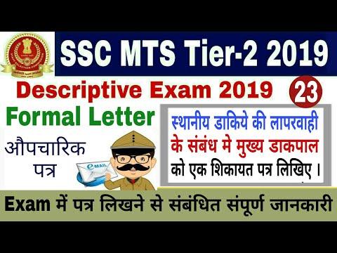 SSC MTS Tier 2 Descriptive Paper 2019   Letter Writing   SSC MTS Tier 2 Question Paper