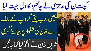 Imran Khan China Visit | Imran Khan Ka China Ka Doura | Spotlight