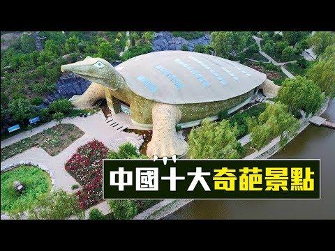 中國大陸旅遊影音