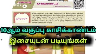 10 tamil memory poem - मुफ्त ऑनलाइन वीडियो