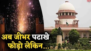 Diwali पर जलाइए धुआंधार पटाखे लेकिन एक बात याद रखना !