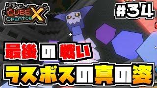 【switch】#34 -遂に最後の戦い!真の姿を現したラスボス!-【キューブクリエイターX/実況プレイ】