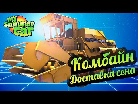 My Summer Car 💚 Комбайн и Доставка сена. Квест от фермера!