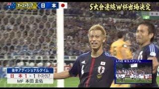 サッカー2014年ブラジルW杯アジア最終予選日本vsオーストラリアハイライト