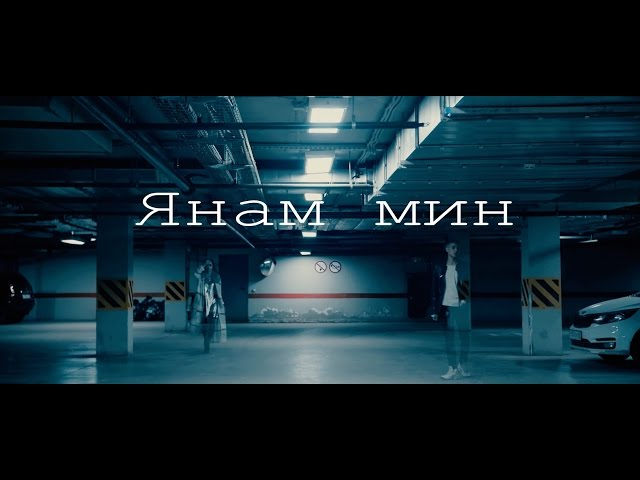 Лия Шамсина — Янам Мин — клип