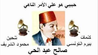 اغاني حصرية صالح عبد الحي_-_ حبيبي هو تحميل MP3